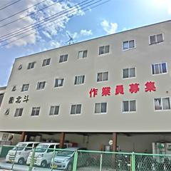 枚方営業所